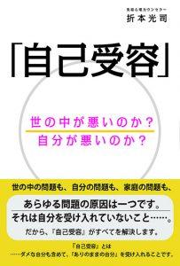 jikoomote_2-203x300 折本 光司