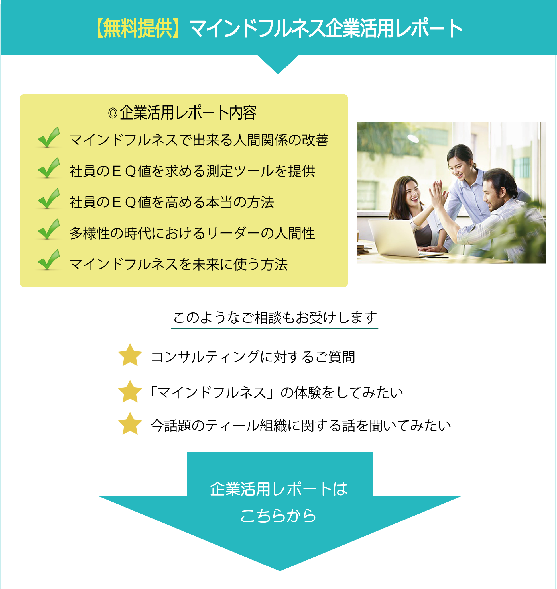 """mind10 <span style=""""font-size: 24pt; color:#E2faeb4;"""">企業コンサルティング</span>"""
