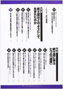 zukaibushi01
