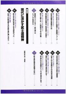 zukaibushi03