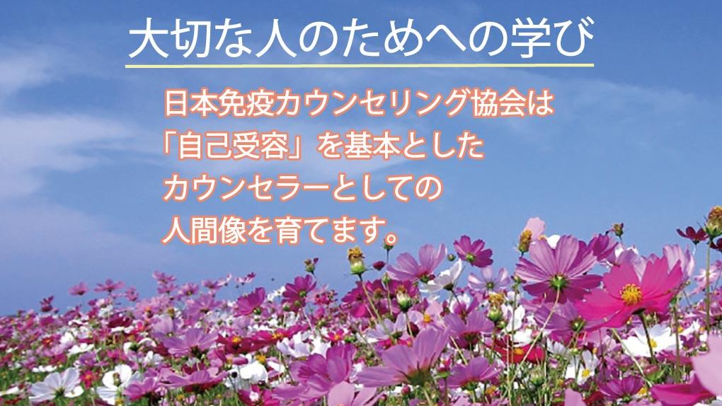 日本免疫カウンセリング協会は 「自己受容」を基本とした カウンセラーとしての 人間像を育てます。
