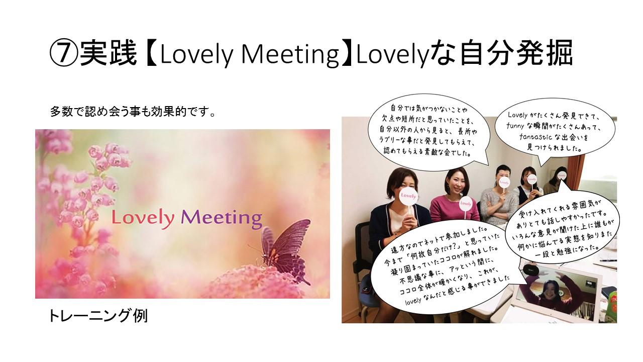 ラブリーミーティング