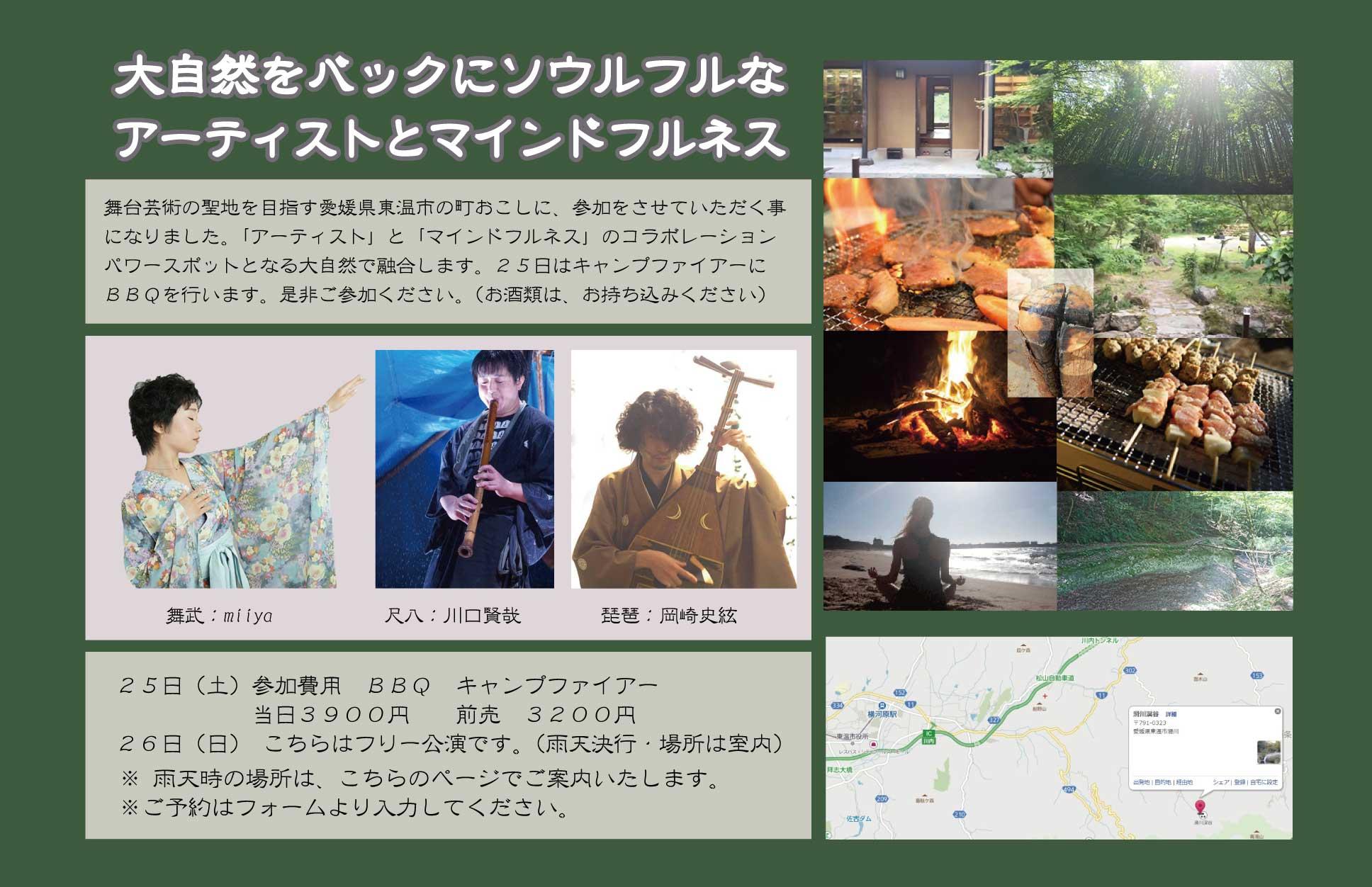 舞台芸術の聖地を目指す愛媛県東温市の町おこしに、参加をさせていただく事 になりました。「アーティスト」と「マインドフルネス」のコラボレーション パワースポットとなる大自然で融合します。 25日はキャンプファイアーに BBQを行います。是非ご参加ください。(お酒類は、お持ち込みください)